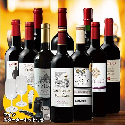 【P5倍】【15%OFF】【送料無料】ボルドー金賞赤ワイン10本セット&ワインスターターキット [赤ワイン][ワインセット][赤:フルボディ]【7791693】