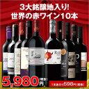【P最大10倍】【送料無料】<ワイン1本たったの598円(税抜)!>3大銘醸地入り!世界の選りすぐり赤ワイン10本セット …