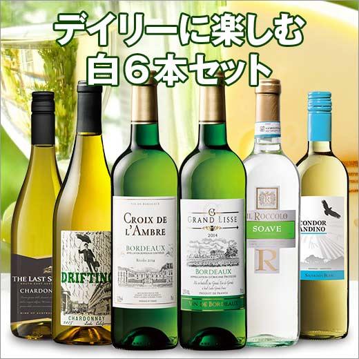 【対象2セット購入で800円OFFクーポン】第45弾!ワイン セット デイリーに楽しむ白ワイン6本セット[白ワイン][5ヵ国ワイン][フランスワイン他][wine/わいん][ワイン セット][ワイン 白 フランス] 【7791802】