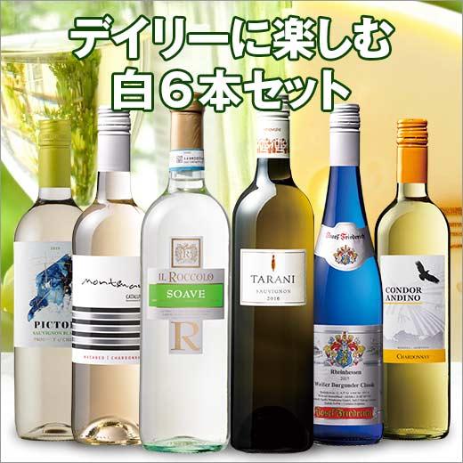 【対象2セット購入で800円OFFクーポン】第47弾!ワイン セット デイリーに楽しむ白ワイン6本セット[白ワイン][6ヵ国ワイン][フランスワイン他][wine/わいん][ワイン セット][ワイン 白 フランス] 【7791840】