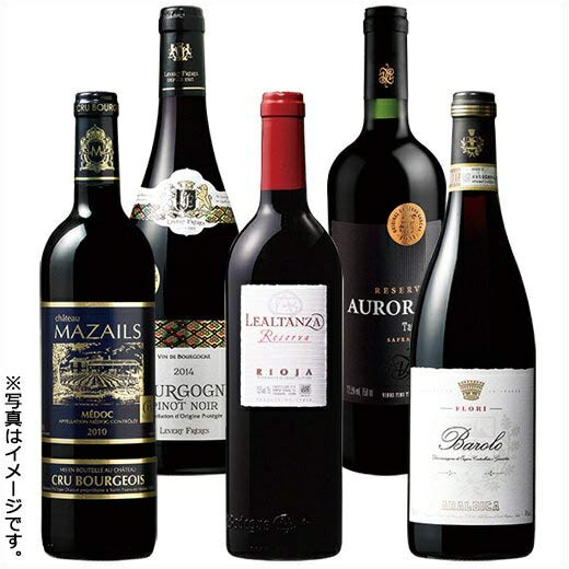 【送料無料】世界高級赤ワイン豪華5本福袋 [赤ワイン][ワインセット] 【7786368】 ※10日前後でのお届け予定