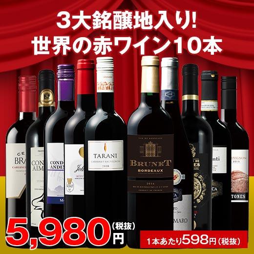 【送料無料】<ワイン1本たったの598円(税抜)!>3大銘醸地入り!世界の選りすぐり赤ワイン10本セット 第58弾 【イタリアワイン/wine/ワイン 赤 セット/送料無料/イタリア スペイン】【7791680】