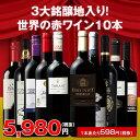 【送料無料】<ワイン1本たったの598円(税抜)!>3大銘醸地入り!世界の選りすぐり赤ワイン10本セット 第58弾 【イタ…