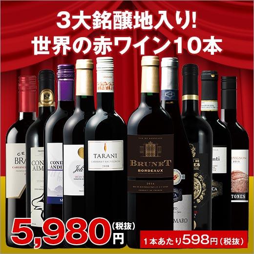 【送料無料】<ワイン1本たったの598円(税抜)!>3大銘醸地入り!世界の選りすぐり赤ワイン10本セット 第74弾 【イタリアワイン/wine/ワイン 赤 セット/送料無料/イタリア スペイン】【7791881】