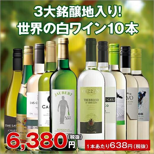 【送料無料】【約39%OFF】3大銘醸地入り!世界選りすぐり白ワイン10本セット 7弾 [白ワイン][ワインセット][白:辛口]【7791843】