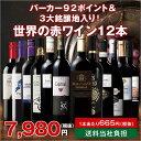 【送料無料】パーカー92ポイント&3大銘醸地入り!世界選りすぐり赤ワイン12本セット [赤ワイン][ワインセット][赤:フルボディ]【7791868】