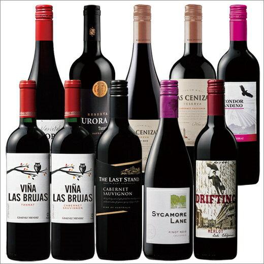 【送料無料】新世界の濃厚系赤ワインお買得10本セット 第6弾 【7780186】