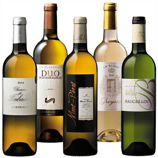 【送料無料】ボルドーの偉大なシャトーが造る高品質白ワイン5本セット [白ワイン] [ワインセット]【7784435】
