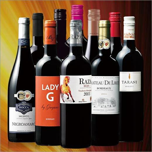 【送料無料】【約37%OFF】金賞&樽熟入り!世界の赤ワイン飲み比べ10本セット [赤ワイン][赤:フルボディ][ワインセット] 【7784589】