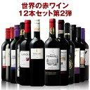 【送料無料】世界の赤ワイン飲み比べ12本セット 第2弾  [赤ワイン][ワインセット][赤:フルボディ]【7786650】