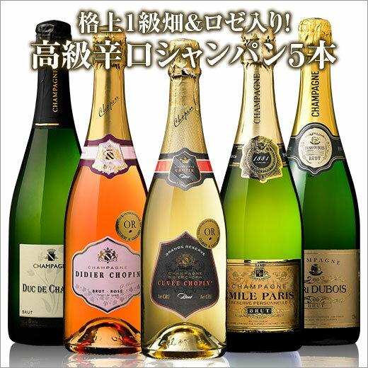 【送料無料】格上1級畑&ロゼ入り!高級辛口シャンパーニュ飲み比べ豪華5本セット [スパークリングワイン][白:ロゼ:辛口:発泡][ワインセット] 【7791866】