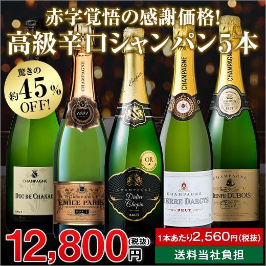 【送料無料】高級辛口シャンパーニュ飲み比べ豪華5本セット 第2弾 [スパークリングワイン][白・辛口・発泡] 【7791871】