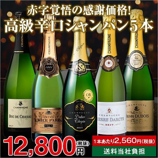 【送料無料】高級辛口シャンパーニュ飲み比べ豪華5本セット 第2弾 [スパークリングワイン][白・辛口・発泡] 【7784608】