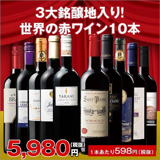 【送料無料】<ワイン1本たったの598円(税抜)!>3大銘醸地入り!世界の選りすぐり赤ワイン10本セット 第75弾 【イタリアワイン/wine/ワイン 赤 セット/送料無料/イタリア スペイン】【7791885】