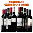 <ワイン1本たったの598円(税抜)!>3大銘醸地入り!世界の選りすぐり赤ワイン10本セット 第77弾 【イタリアワイン/w…