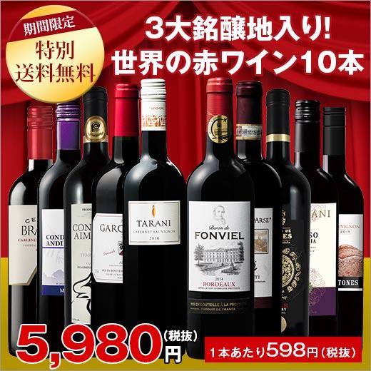 【全商品エントリーでP5倍】<ワイン1本たったの598円(税抜)!>3大銘醸地入り!世界の選りすぐり赤ワイン10本セット 第77弾 【イタリアワイン/wine/ワイン 赤 セット//イタリア スペイン】【7791968】