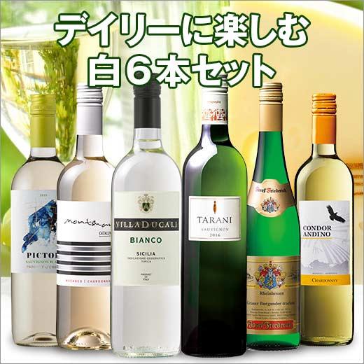【対象2セット購入で600円OFFクーポン】第48弾!ワイン セット デイリーに楽しむ白ワイン6本セット[白ワイン][6ヵ国ワイン][フランスワイン他][wine/わいん][ワイン セット][ワイン 白 フランス] 【7791942】