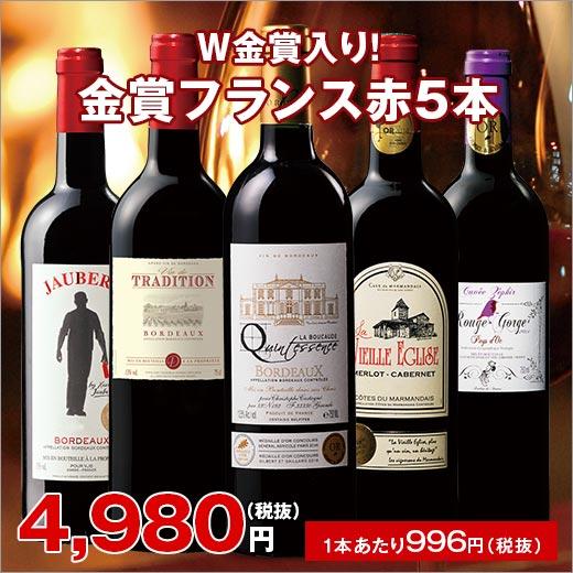 【対象2セット購入で600円OFFクーポン】W金賞&当たり年入り!すべて金賞フランス赤ワイン飲み比べ5本セット【7791949】