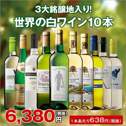 3大銘醸地入り!世界選りすぐり白ワイン10本セット 10弾 [白ワイン][ワインセット][白:辛口]【7791970】