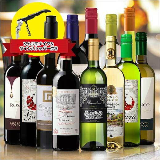 【送料無料】【ソムリエナイフ&ストッパー付】3大銘醸地入り!激安デイリーワイン選りすぐり赤白12本セット [赤ワイン][赤:フルボディ][白ワイン][白:辛口][ワインセット] 【7791987】