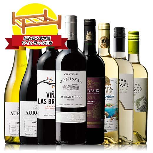 【送料無料】【ワインラック付き】クリュ・ブルジョワ入り!世界5ヵ国飲み比べ赤白8本セット [赤ワイン][白ワイン][ワインセット][赤:フルボディ][白:辛口]【7791993】
