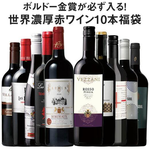 【送料無料】世界のフルボディ赤10本福袋 [赤ワイン][ワインセット]  【7776084】