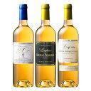 【対象2セット購入で600円OFFクーポン】貴腐ワイン飲み比べ3種3本セット[白:甘口][白ワイン][ワインセット][デザート…