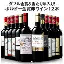 【送料無料】ダブル金賞&当たり年入り!ボルドー金賞赤ワイン12本セット 第6弾[赤ワイン][ワインセット][赤:…