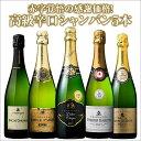 【送料無料】高級辛口シャンパーニュ飲み比べ豪華5本セット 第2弾 [スパークリングワイン][白・辛口・発泡] 【7784…
