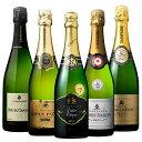 【送料無料】高級辛口シャンパーニュ飲み比べ豪華5本セット 第2弾 [シャンパン][高級ワイン][スパークリングワイン]…