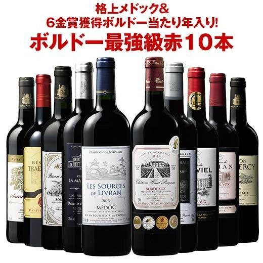 【送料無料】格上メドック、驚愕の6金賞、ダブル金賞、当たり年2009&2015&2016入り!ボルドー最強級赤ワイン10本セット第31弾 [赤ワイン][ワインセット] 【7784660】