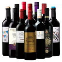 【送料無料】世界の赤ワイン飲み比べ12本セット 第5弾  [赤ワイン][ワインセット][赤:フルボディ]【7792009】