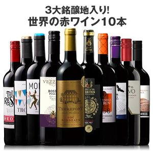【特別送料無料】<ワイン1本たったの598円(税抜)!...