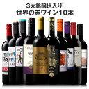 【特別送料無料】<ワイン1本たったの598円(税抜)!>3大銘醸地入り!世界の選りすぐり赤ワイン10本セット 第79弾 【…