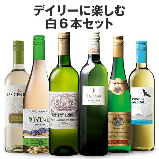 【対象2セット購入で600円OFFクーポン】第50弾!ワイン セット デイリーに楽しむ白ワイン6本セット[白ワイン][5ヵ国ワイン][フランスワイン他][wine/わいん][ワイン セット][ワイン 白 フランス] 【7792063】