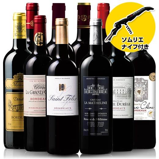 【送料無料】≪ソムリエナイフ付き≫47%OFF!ボルドー歴代当たり年飲み比べ豪華赤ワイン10本セット[赤ワイン] [ワインセット] 【7792075】