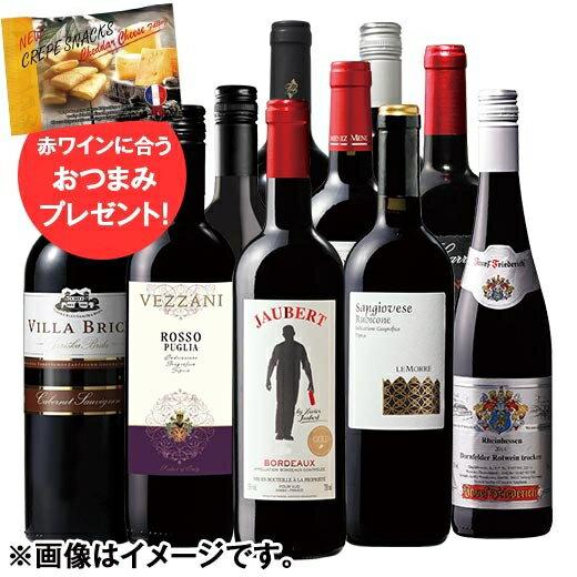【 送料無料 】【決算限定おつまみプレゼント!】世界デイリーワイン赤10本福袋【7772248】 赤ワイン ワインセット フルボディ ※ご注文より10日前後でのお届け