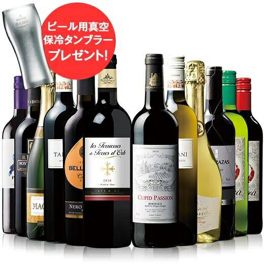 【 送料無料 】【決算限定グッズプレゼント!】世界飲み尽くし赤白泡12本セット【7772249】 赤ワイン ワインセット フルボディ 辛口 白ワイン 泡 スパークリング
