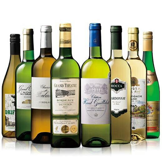 【 送料無料 】【36%OFF】金賞&格上&樽熟成入り 世界の辛口白ワイン8本セット 第2弾【7772283】 白ワイン ワインセット 辛口