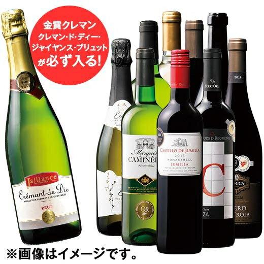 【送料無料】金賞クレマン入り!すべて金賞の世界赤白泡10本福袋 [赤ワイン] [白ワイン][スパークリングワイン][ワインセット] 【7780508】 ※10日前後でのお届け予定