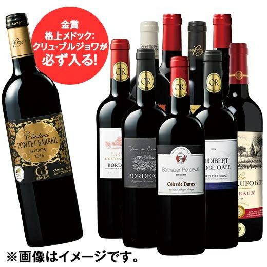 【送料無料】金賞クリュ・ブルジョワ入り!ボルドー金賞赤ワイン10本福袋 [赤ワイン][ワインセット] 【7780510】