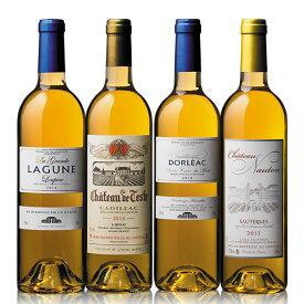 【送料無料】ソーテルヌ入り!ボルドー貴腐ワイン4アペラシオン飲み比べ4本セット[ワインセット][甘口]【7784438】