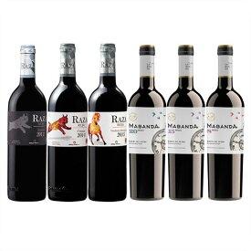【送料無料】すべて金賞&樽熟!スペイン2大産地テンプラニーリョ飲み比べ6本セット 赤ワイン ワインセット【7786631】