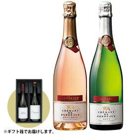 【ギフト箱】フランス紅白(ロゼ白)スパークリング2本セット スパークリングワイン 泡 ワインセット 【7791594】