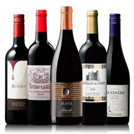 バローロ入り!世界赤ワイン5本セット 第2弾[赤ワイン] [ワインセット] 【7792156】