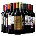 【 特別 送料無料 】 1本たったの544円(税抜) 3大 銘醸地 入り 世界 の 選りすぐり 赤ワイン 11本 セット 【7792235】…