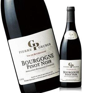 ブルゴーニュ・ピノ・ノワール・ピエール・グリュベール'17(ACブルゴーニュ・ピノ・ワール 赤 フルボディ) 赤ワイン 【7795052】