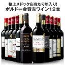【 送料無料 】 ダブル受賞格上メドック&当たり年入り!ボルドー金賞赤ワイン12本セット 第7弾【7771806】 | 金賞受…