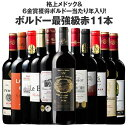 【 送料無料 】 ボルドー最強級赤ワイン11本セット 第33弾【7789695】 | 金賞受賞 飲み比べ ワインセット wine wainn…