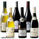 【 送料無料 】シャブリ&村名ワイン入り!ブルゴーニュワイン赤白6本福袋 [赤ワイン][白ワイン][ワインセット] 【7…